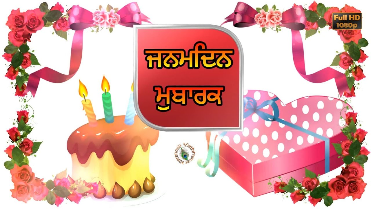 Birthday Wishes In Punjabi Greetings Messages Ecard Animation