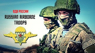 Russian Airborne Troops - Nobody But Us (2019)