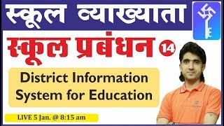 District Information System for education | Class-14 | For 1st Grd. Teacher | By Mukesh Sir