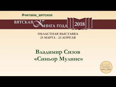 Владимир Сизов «Синьор Мулине»
