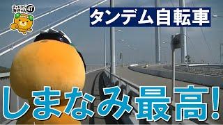 38/47 みきゃん、タンデム自転車でしまなみ海道を激走!! thumbnail