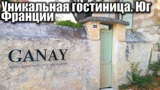 1364. Юг Франции. Уникальная гостиница Ganay в Провансе