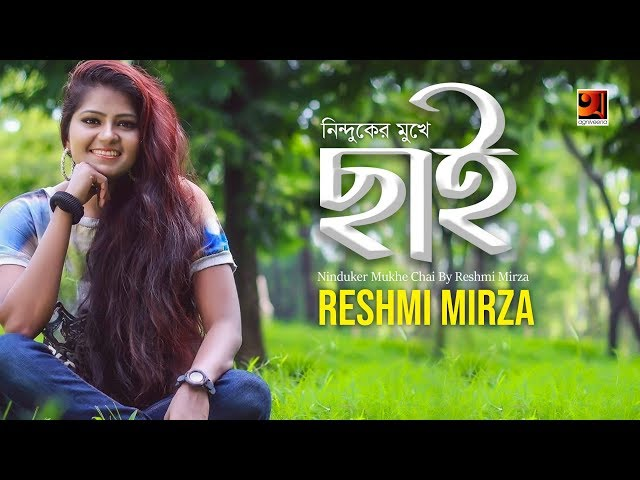 Ninduker Mukhe Chai | by Reshmi Mirza | New Bangla Song 2019 | Official Lyrical Video