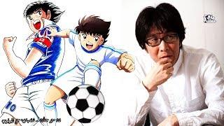 يوتشي تاكاهاشي | مبتكر كابتن ماجد - رفيق الطفولة الذى صنع كرة القدم فى اليابان !