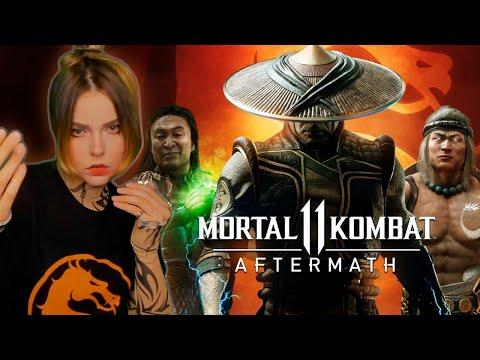 MORTAL KOMBAT 11 - AFTERMATH - СЮЖЕТ