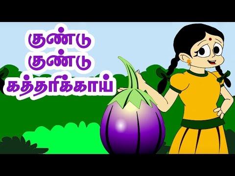 குண்டு குண்டு கத்திரிக்காய்  | Kundu Kundu Kathirikkai | Tamil Nursery Rhymes for kids