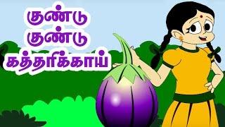 குண்டு குண்டு கத்திரிக்காய் | Kundu Kundu Kathirikai | Tamil song | Kulathai Padalgal | தமிழ் ரைம்ஸ்