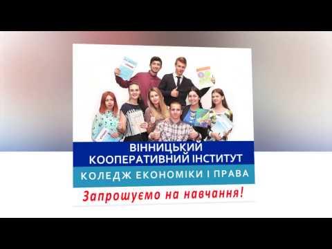 Відеопрезентація Вінницького кооперативного інституту 2017