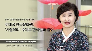 주태국 한국문화원 39사찰요리39 주제로 한식강좌 열어…