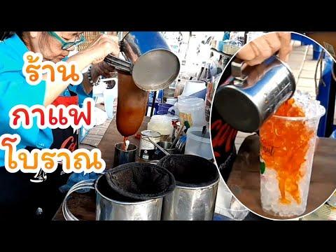 ชาเย็นขายดีสุด🥤ร้านกาแฟโบราณ สมัยนี้เปิดกันเยอะมาก แต่ทำไมลูกค้าร้านนี้ยังแน่น!! Thai Street Food
