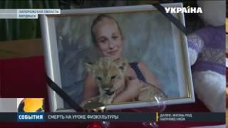 В Бердянске на уроке физкультуры умерла шестиклассница(Плохо 11-летней девочке стало во время пробежки. Медики в течении четырёх часов пытались спасти её жизнь,..., 2016-11-29T18:09:51.000Z)