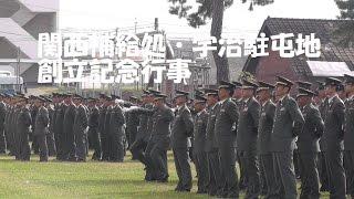 関西補給処・宇治駐屯地創立記念行事  2014年10月25日