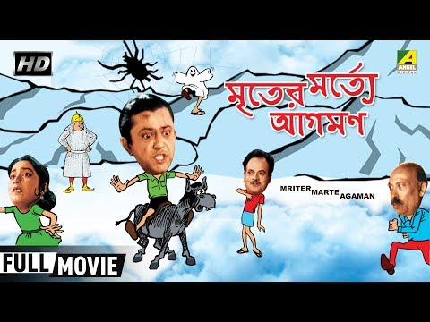 Mriter Marte Agaman | মৃতের মর্ত্যে আগমণ | Bengali Comedy Movie | Full HD | Bhanu Bandopadhyay
