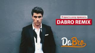 Dabro remix - Алексей Воробьёв - Я просто хочу приехать