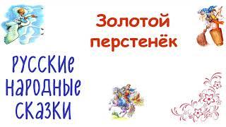 Сказка AndquotЗолотой перстенёкandquot - Русские народные сказки - Слушать