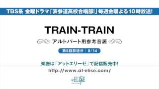 「TRAIN-TRAIN」 アルトパートの参考音源です。 アルトのメロディーライ...
