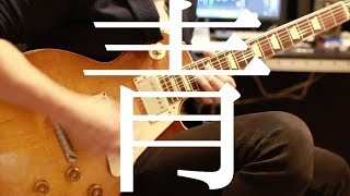 「青」本人 ギター演奏動画