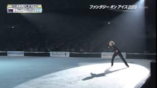 20150606 FaOI Shizuoka, Evgeni Plushenko - Carmina Burana