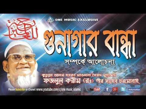 Maulana Fazlul karim Rah.Chormonai । Gunagar Banda Bangla Waz