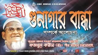 Maulana Fazlul Karim । Gunagar Banda Bangla Waz