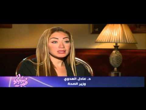 صبايا الخير-ريهام سعيد:مجهودات وزارة الصحة في تطويرالن...