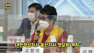 [추적60초] 대한적십자사 울산지사 정담회 개최