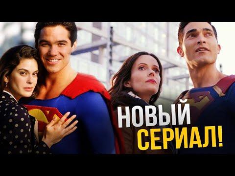 Супермен и Лоис - Новый сериал. Обзор сериала Лоис и Кларк (1993)