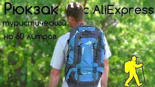 Туристический Рюкзак на 60 Литров с Влагозащитой с AliExperess