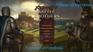 Обзор Battle Brothers.  Русский геймплей