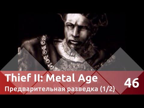 Прохождение Thief II: The Metal Age (100% лут/секреты) — Часть 46, Предварительная разведка (1/2)