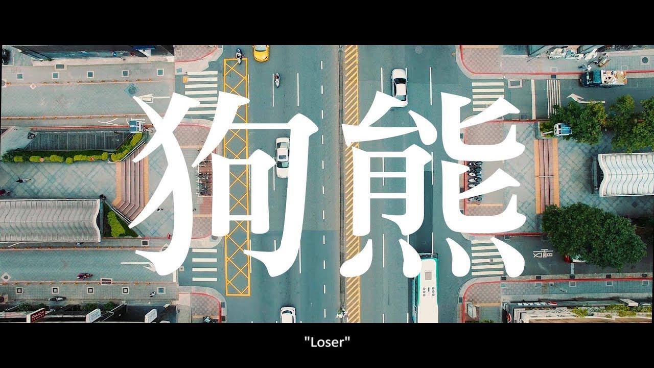 輔大影像傳播學系第19屆 進階錄影創作《 狗熊 》Loser 完整版 - YouTube
