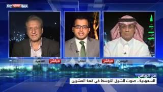 السعودية.. صوت الشرق الأوسط في قمة العشرين