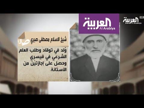 موسوعة العربية: الشيخ الاسلام مصطفى صبري  - 09:20-2017 / 6 / 22