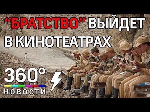 """Фильм """"Братство"""" Лунгина разрешили к прокату: премьера 9 мая"""