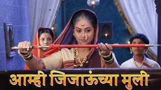 Aamhi Jijauchya Muli Song | Swarajya Rakshak Sambhaji | sambhaji maharaj | Jijau Masaheb