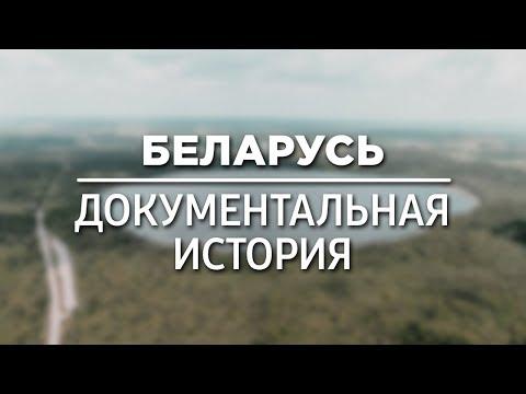 БЕЛАРУСЬ. ДОКУМЕНТАЛЬНАЯ ИСТОРИЯ | Документальный фильм | Уникальная кинохроника