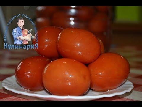 Рецепт засолки красных помидоров с сухой горчицей на зиму