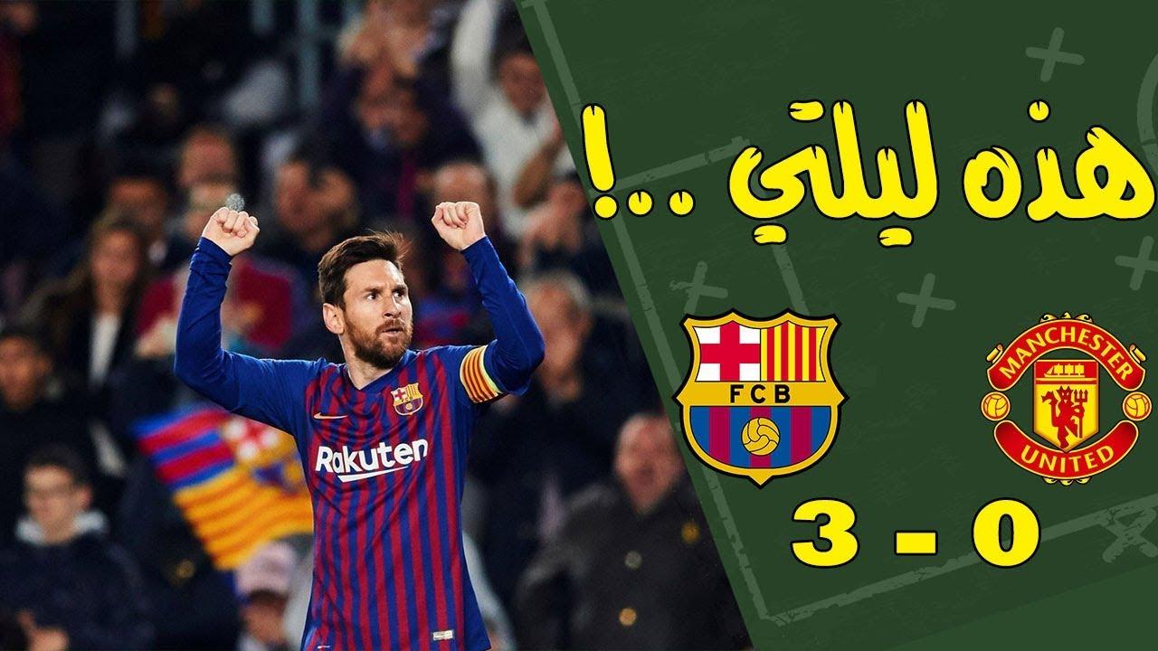 كرة القدم برشلونة