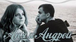 Аня и Андрей-Не могу... [Ольга]