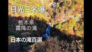 栃木県 日光三名瀑!ドローン空撮 絶景【霧降の滝】日本の滝 百選 4K Drone Footage Japan