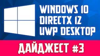 Обновление DirectX 12, Новый проводник в Windows 10, Релиз Xbox One X – MSReview Дайджест #3