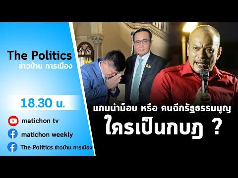 Live รายการ The Politics ข่าวการบ้านการเมือง 8 กันยา เบื้องหลังพักรบม็อบอโศก