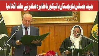 Tahira Safdar chief justice balochistan high court l 1 september  2018   Channel Five