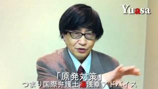 国際弁護士 湯浅卓がアドバイス 第10話 「原発対策」