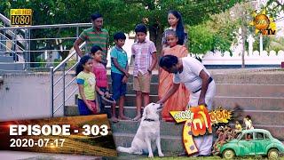 Hathe Kalliya | Episode 303 | 2020-07-17 Thumbnail