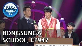 Bongsunga School | 봉숭아학당 [Gag Concert / 2018.05.12]