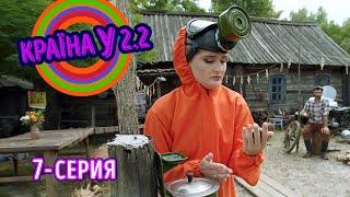 Краина У 2 2 серия 7 Комедийный сериал 2021