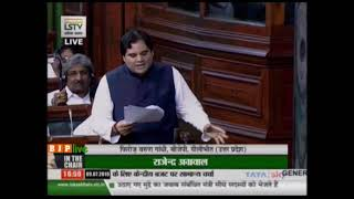 Sirf  Feroze Varun Gandhi on General Discussion on the Union Budget for 2019-2020 in Lok Sabha