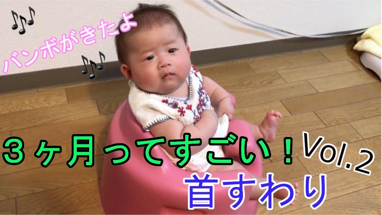 すわる 新生児 首