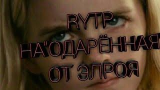 "МОЙ RYTP НА ФИЛЬМ ""ОДАРЁННАЯ"""